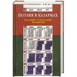 Поэзия в казармах. Русский солдатский фальклор