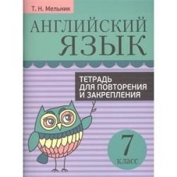 Английский язык. 7 класс. Тетрадь для повторения и закрепления