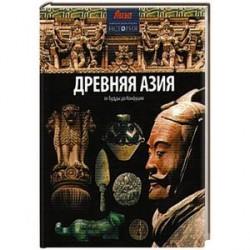 Древняя Азия: от Будды до Конфуция