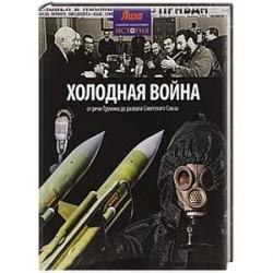 Холодная война: от речи Трумэна до развала Советского союза