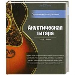 Акустическая гитара. Справочник- самоучитель+ 2 cd