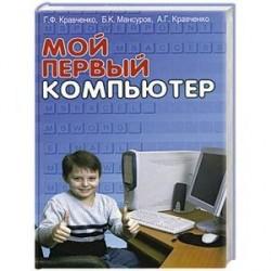 Мой первый компьютер