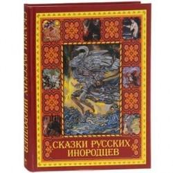 Сказки русских инородцев