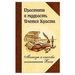 Простота и мудрость Учения Христа. Методы и способы постижения Бога