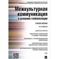 Межкультурная коммуникация в условиях глобализации. Учебное пособие.