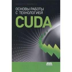 Основы работы с технологией CUDA.