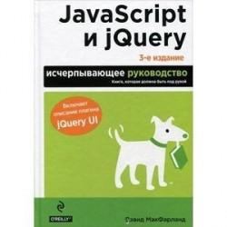 JavaScript и jQuery. Исчерпывающее руководство