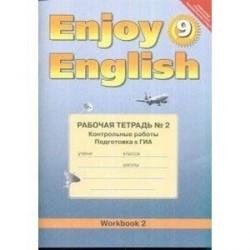 Английский с удовольствием. 9 класс. Рабочая тетрадь № 2. Контрольные работы. ФГОС
