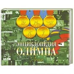 Энциклопедия Олимпа. Лето