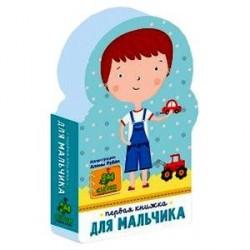 Первая книжка для мальчика.