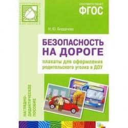 Безопасность на дороге. Плакаты для оформления родительского уголка в ДОУ. ФГОС