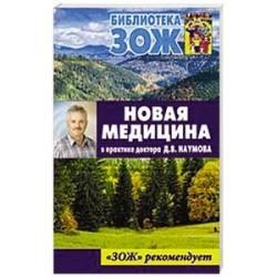 Новая медицина в практике доктора Д.В.Наумова