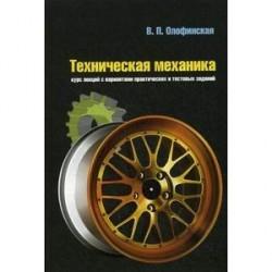 Техническая механика. Курс лекций с вариантами практических и тестовых заданий