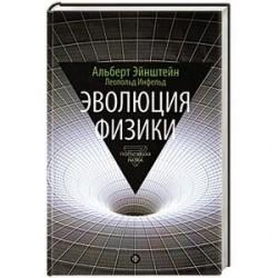 Эволюция физики. Развитие идей от первоначальных понятий до теории относительности и квантов