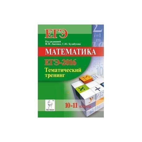 тренинг тематический 9 класс по решебник математике