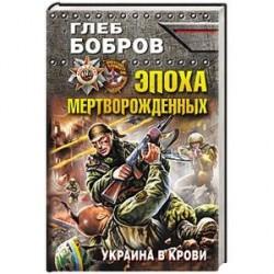 Эпоха мертворожденных. Украина в крови