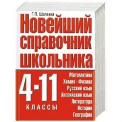 Новейший справочник школьника 4-11 классы