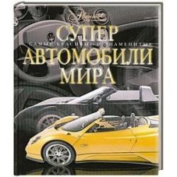 Суперавтомобили мира