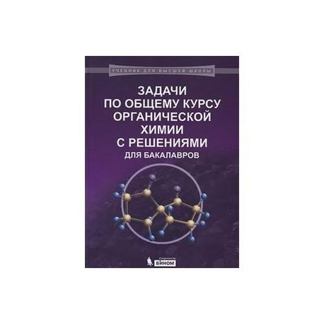 Химия для решебник органическая вузов