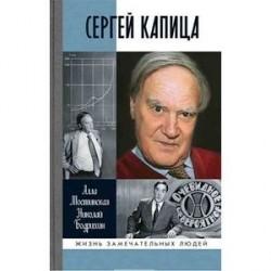 Сергей Капица.