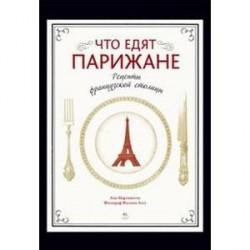 Что едят парижане. Рецепты французской столицы.