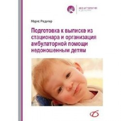 Подготовка к выписке из стационара и организация амбулаторной помощи недоношенным детям.