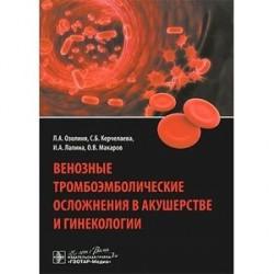 Венозные тромбоэмболические осложнения в акушерстве и гинекологии.