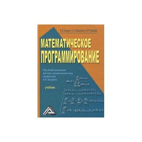 Математическое программирование задачник