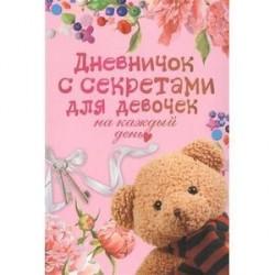 Дневничок с секретами для девочек