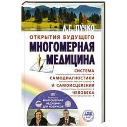 Многомерная медицина. Система самодиагностики и самоисцеления человека +DVD