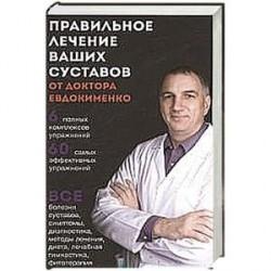 Правильное лечение ваших суставов от доктора Евдокименко