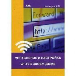 Управление и настройка Wi-Fi в своем доме