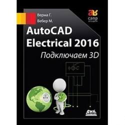AutoCAD Electrical 2016 Подключаем 3D