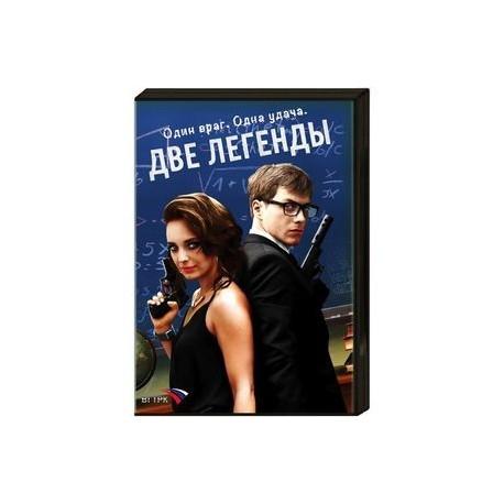 Две легенды. (8 серий). DVD