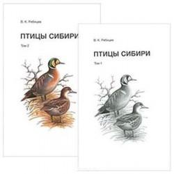 Птицы Сибири.