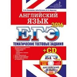 ЕГЭ-2016. Английский язык. Тематические тестовые задания (+ CD).