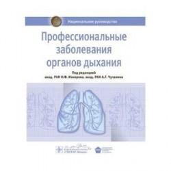 Профессиональные заболевания органов дыхания
