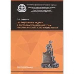 Ситуационные задачи к образовательным модулям по клинической патофизиологии. Учебное пособие