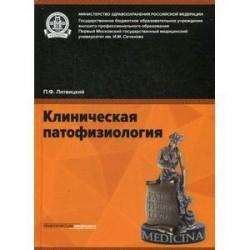 Клиническая патофизиология: Учебник.