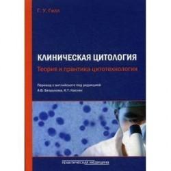 Клиническая цитология. Теория и практика цитотехнологии.