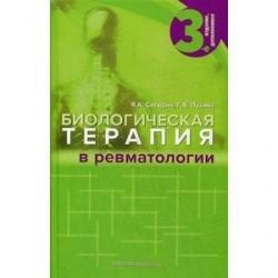 Биологическая терапия в ревматологии.