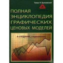 Полная энциклопедия ценовых моделей.