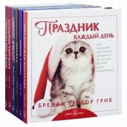 Праздник каждый день (подарочный комплект из 6 книг)