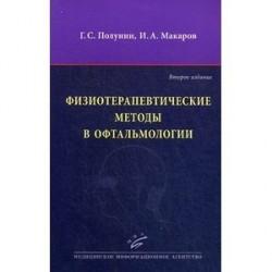 Физиотерапевтические методы в офтальмологии.