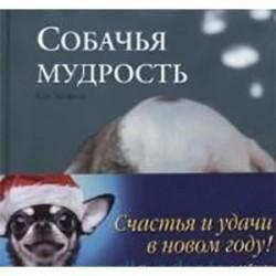 Собачья мудрость. Новогодний комплект.