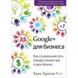 Google + для бизнеса