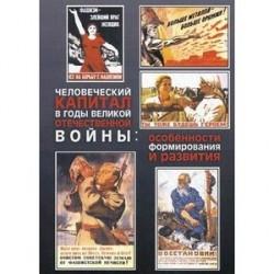Человеческий капитал в годы Великой Отечественной войны. Особенности формирования и развития