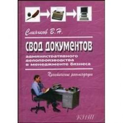 Свод документов административного делопроизводства в менеджменте бизнеса
