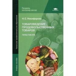 Товароведение продовольственных товаров: Практикум.
