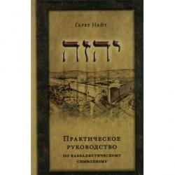 Практическое руководство по каббалистическому символизму. В 2-х томах